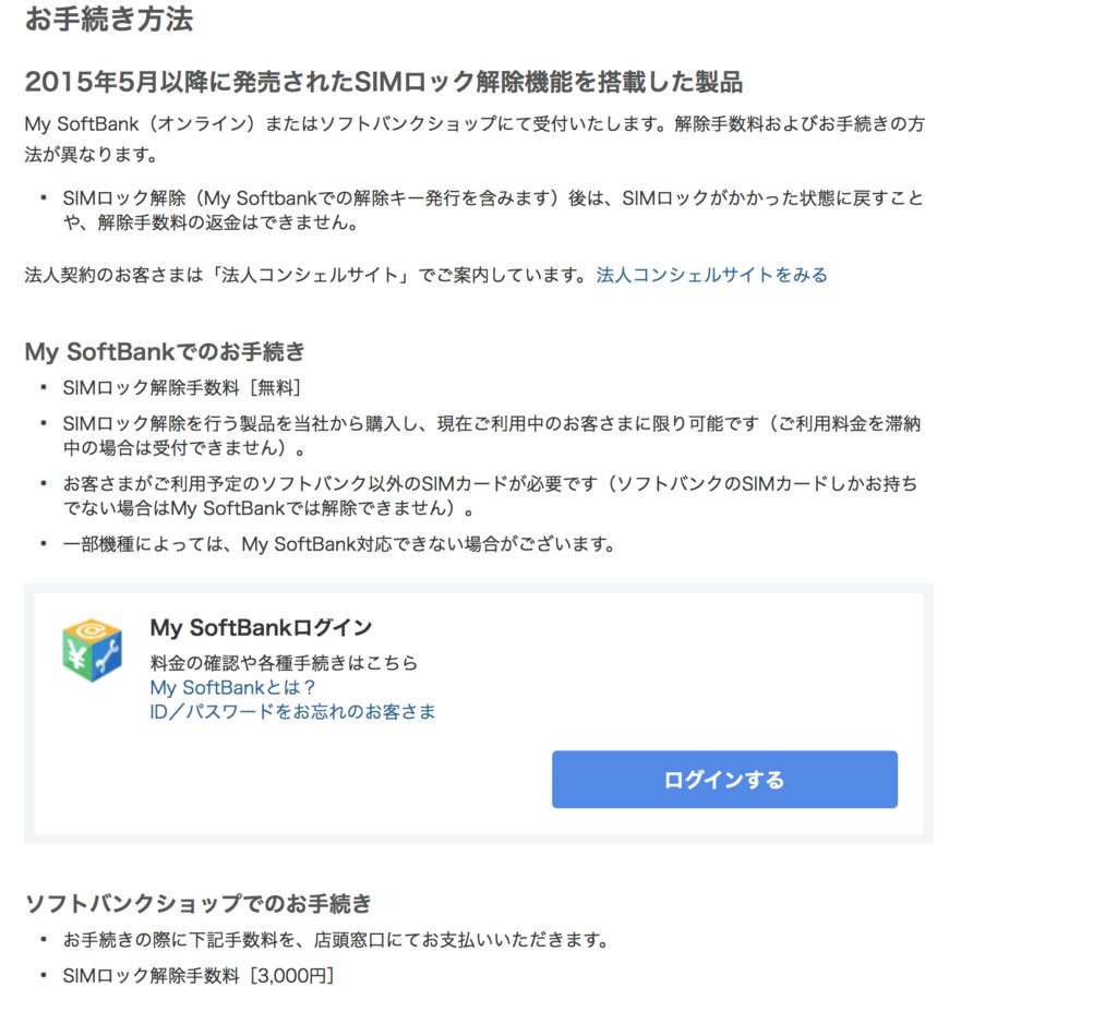 ロック ソフトバンク sim 解除