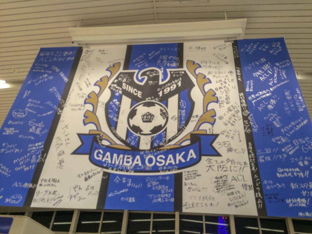 ガンバ大阪のバナーの画像