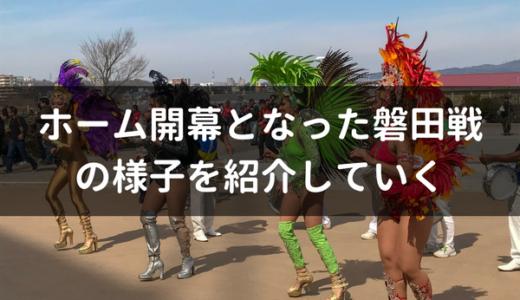 【名古屋グランパス】ホーム開幕となった磐田戦の様子を紹介していく