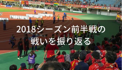 【名古屋グランパス】2018シーズン前半戦の戦いを振り返る