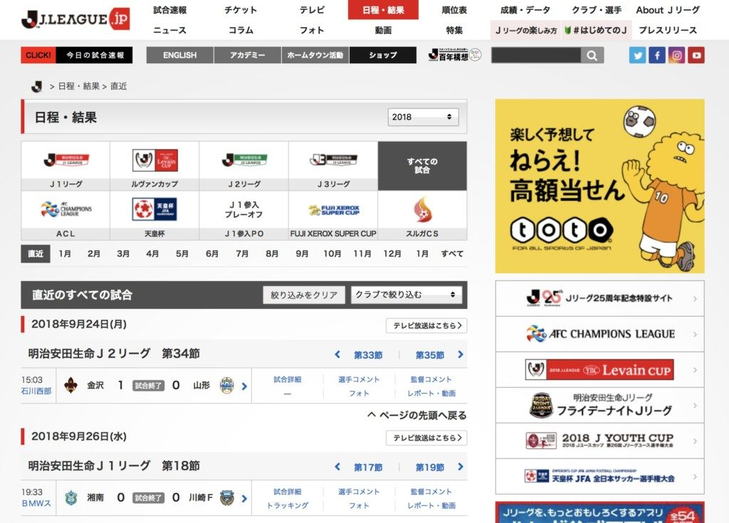 Jリーグホームページの画像