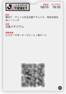 QRチケットの画像