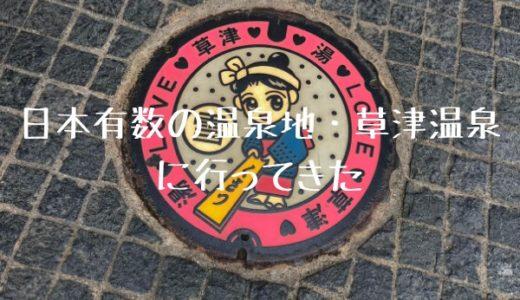 日本有数の温泉地・草津温泉に行ってきた【行き方・観光スポットを紹介】