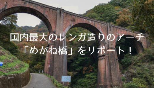 【群馬観光】国内最大のレンガ造りのアーチ「めがね橋」をリポート!