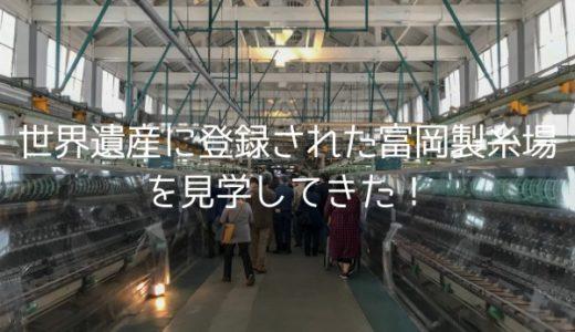 【群馬観光】世界遺産に登録された富岡製糸場を見学してきた!