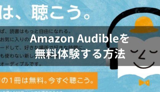 Amazon Audibleを無料体験する方法