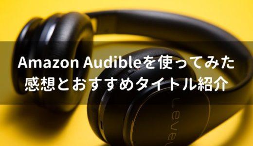 【評判】Amazon Audibleを使ってみた感想とおすすめタイトル紹介