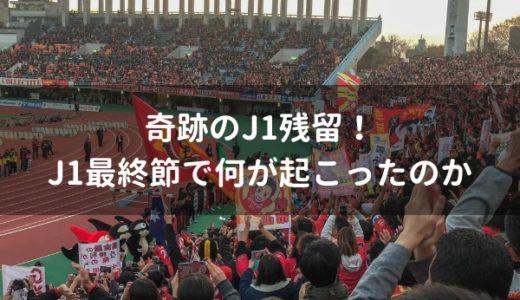 【名古屋グランパス】奇跡のJ1残留!J1最終節で何が起こったのか