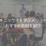 【英語の発音を磨く】フォニックスを学ぶメリットとおすすめ教材を紹介