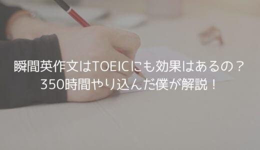 瞬間英作文はTOEICにも効果はあるの?350時間やり込んだ僕が解説!