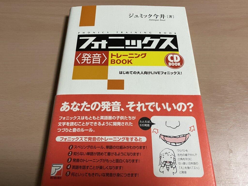 本で学ぶなら『フォニックス発音トレーニングbook』がおすすめ