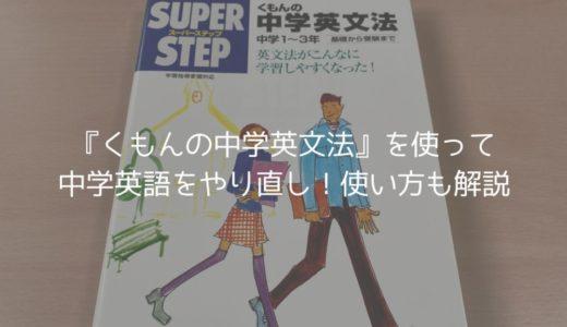『くもんの中学英文法』を使って中学英語をやり直し!使い方も解説