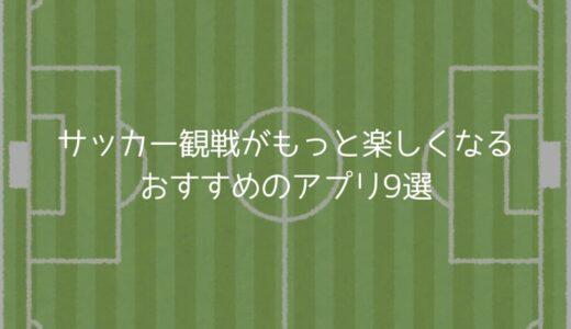 サッカー観戦がもっと楽しくなるおすすめのアプリ9選