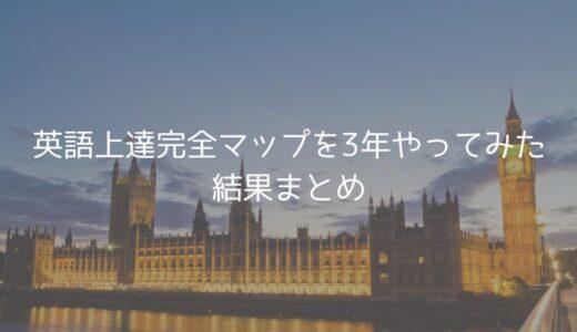 【TOEIC450→855】英語上達完全マップを3年やってみた結果まとめ